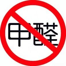 重慶南岸新房除甲醛的公司 你知道嗎