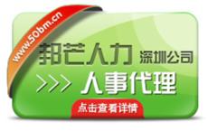深圳人事代理专业机构
