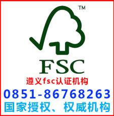 遵义fsc森林认证机构