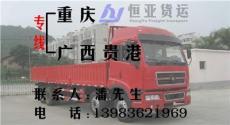 重庆到广西物流公司返空车货运公司