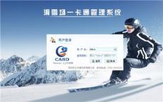 滑雪場一卡通管理系統