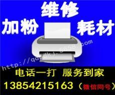 青島打印機硒鼓專業加粉維修 一體機加粉 復