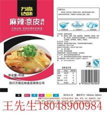 中餐调料麻辣香锅调料批发厂家