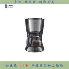 金盛豪专业手板模型定制咖啡机手板可靠