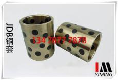 自潤滑銅套 石墨銅套 JDB銅套 固體自潤滑軸