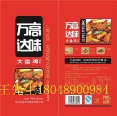 燒雞調料批發生產廠家中餐調料供應商