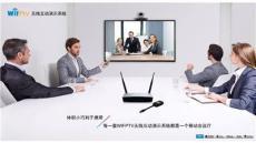 广州众赢中小型会议室设计方案wifptv