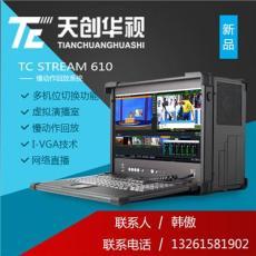 TC便攜式移動非編 校園媒體科技非編系統