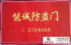 重庆广告门垫上绣广告加LOGO