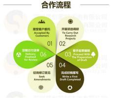 廣州編寫項目盡職調查報告