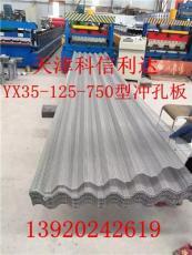 冲孔板 冲孔板网 铝板压型板