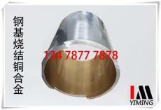 鋼澆銅套 鋼銅復合板 鋼基燒結銅合金