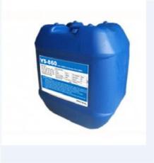 膜阻垢剂 反渗透阻垢剂YS-860 阻垢剂
