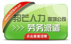 深圳劳务派遣与劳务外包的区别