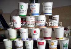 銀川紙杯廠家銀川一次性紙杯定做首選多彩