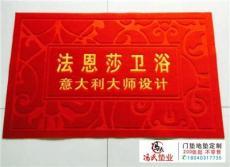 重庆地垫绣广告 重庆广告地垫定制