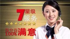 连云港惠而浦空调维修网站售后服务客服电话