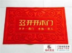 重庆哪里可以定制广告门垫