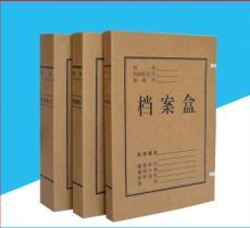牛皮紙加厚A4檔案盒