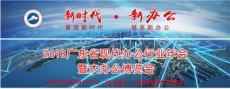 2018广州国际打印耗材展览会