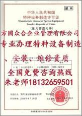 PE管制造许可证特种设备安装维修资质