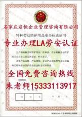 劳保服阻燃服防静电服口罩手套办LA资质认证