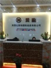 上海哪家公司最正规实力最强