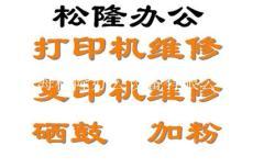 上海各區夏普佳能施樂復印機維修 粉盒加粉