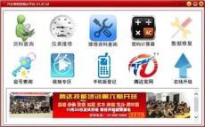 朗仁新产品防盗匹配仪i80pad十二月份升级