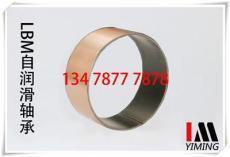 LFB無油襯套LBM自潤滑軸承MDZB-10/20/30/40