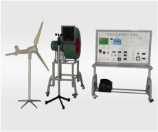 天津圣纳科技风能发电系统教学实验台