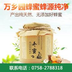 萬鄉園蜂蜜對于養生的好處你知道嗎