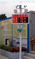 漳州扬尘在线监测系统 厦门扬尘在线观测仪