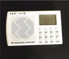 乔益师ty211无线收音机