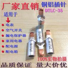 DTLC-35平方铜铝插针 铜铝线针 空开线鼻子