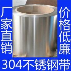 供應進口SUS304不銹鋼帶