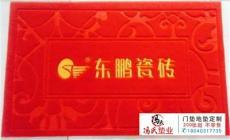 重庆广告门垫厂家批发定做绣LOGO