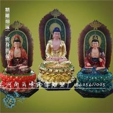 寺庙佛像大型摆件西方三圣佛像