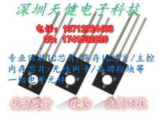青岛回收镁光 三星FLASH