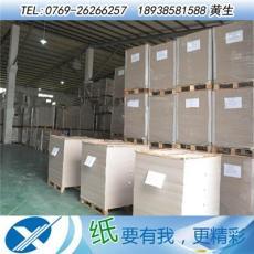 化妆盒专用灰板纸 高档灰板纸生产厂家