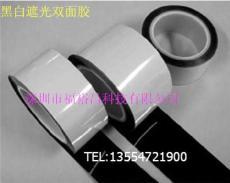黑白双面胶 PET黑白胶带 手机黑白遮光胶带