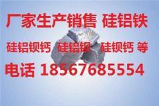 生产厂家出售3525硅铝铁
