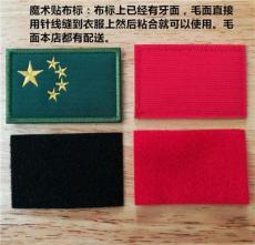刺绣五星红旗魔术贴臂章军迷贴章战术长条贴