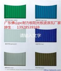 广西南宁柳州桂林梧州阳光板工厂直销阳光板
