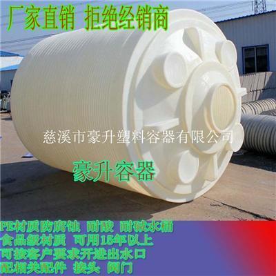 西安生产塑料桶15吨PW塑料容器 化工储罐