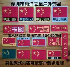 刺绣中国五星红旗魔术贴臂章背包贴章衣贴