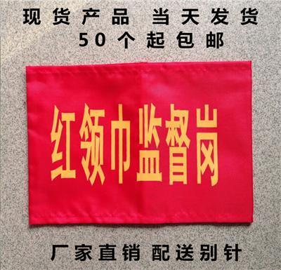 学校学生干部臂章值日生文明监督员袖章袖标