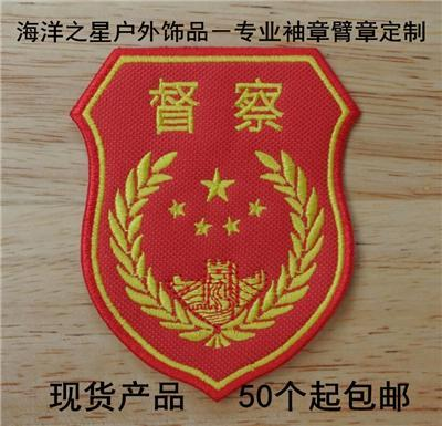 公司企业值班员臂章值班领导袖章督察袖标
