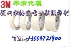 3M2214遮蔽美纹胶带 3M美纹胶 3M高温胶