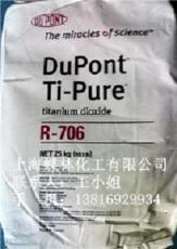 杜邦钛白粉R706